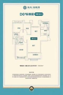 (任城区)恒大悦珑湾3室2厅2卫