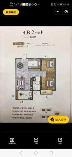 (高新区)中垠悦城2室2厅1卫