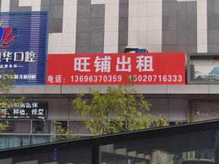 高鸿科技广场门面20000元/月361m²出租