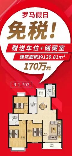 (任城区)罗马假日3室2厅2卫170万129.81m²出售