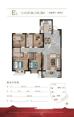(任城区)立国·京杭名都4室2厅2卫123万138.7m²出售