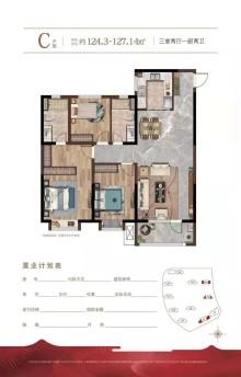 (任城区)立国·京杭名都3室2厅1卫105万118.13m²出售