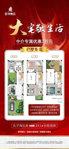 (高新区)蓼河惠谷4室2厅3卫337万241m²出售