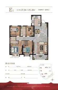 (任城区)立国·京杭名都4室2厅2卫124万138.7m²出售