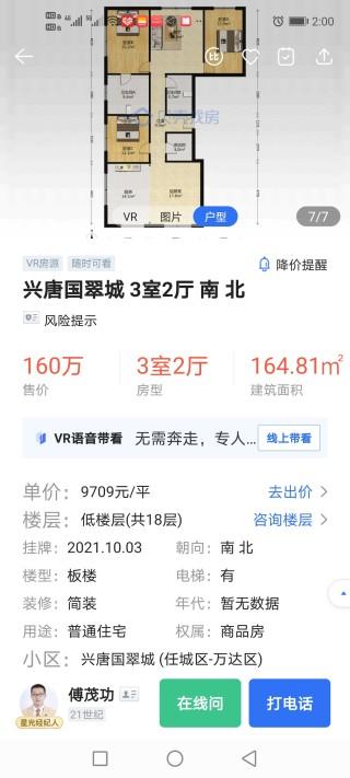 (任城区)兴唐国翠城3室2厅2卫160万164.81m²出售