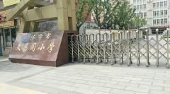 济宁市文昌阁小学